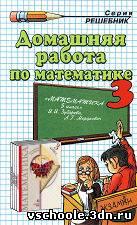 ГДЗ по математике 3 класс Рудницкая В. М. и др.