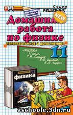 ГДЗ по физике 11 класс Мякишев Г. Я. и др.