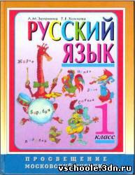 Учебник по русскому языку, 1 класс Зеленина Л.М., Хохлова Т.Е.