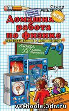 ГДЗ по физике 9 класс Пёрышкин А. В.