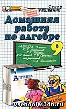 ГДЗ по алгебре 9 класс Макарычев Ю. Н. и др.